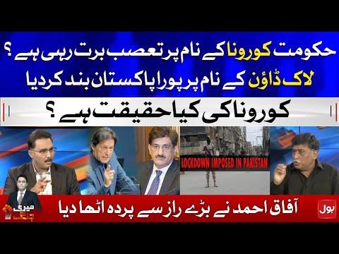 Pakistan Lock down - Afaq Ahmed Speak against Mini Curfew in Karachi