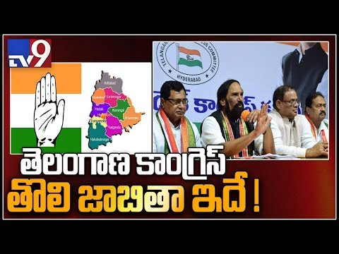 Telangana Lok Sabha elections 2019 : Congress to release candidates first list - TV9 Mp3