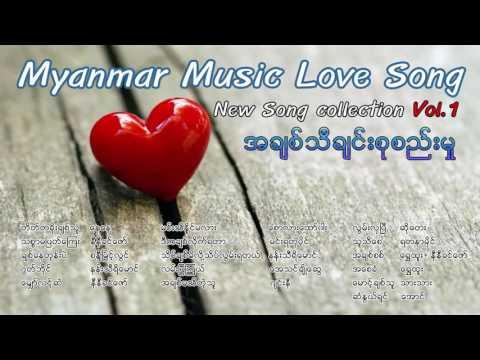 myanmar music လက္ေရႊစင္ သီခ်င္းမ်ားစုစည္းမူ