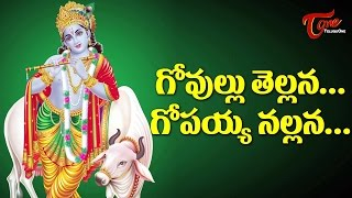 Lord Krishna Devotional Song | Saptapadi Movie | Govulu Tellana Gopayya Nallana
