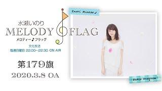 水瀬いのり MELODY FLAG 第179旗