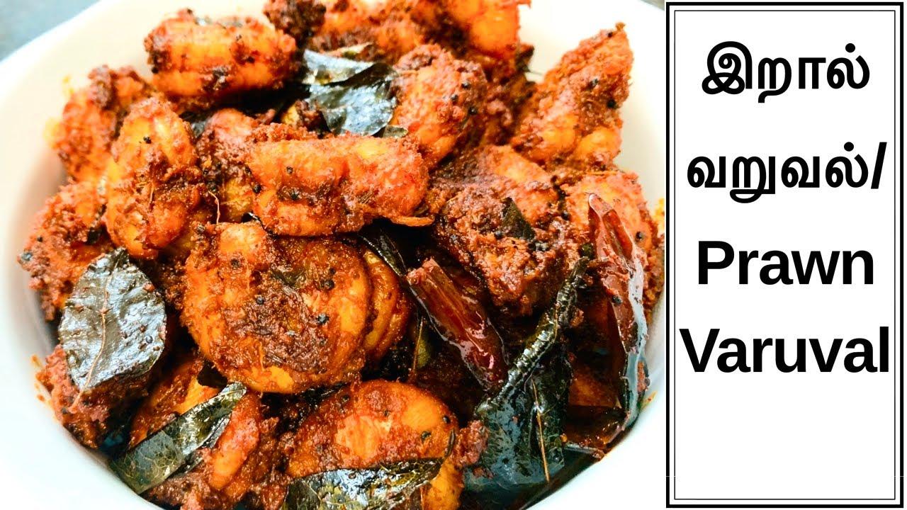 இறால் வறுவல் | Prawn Masala Fry | Eraal Varuval | Tamil recipes| Tamil vlog