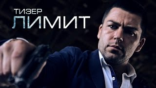 ЛИМИТ - Тизер к фильму   SM Films