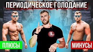 постер к видео ПЕРИОДИЧЕСКОЕ ГОЛОДАНИЕ / Плюсы и минусы