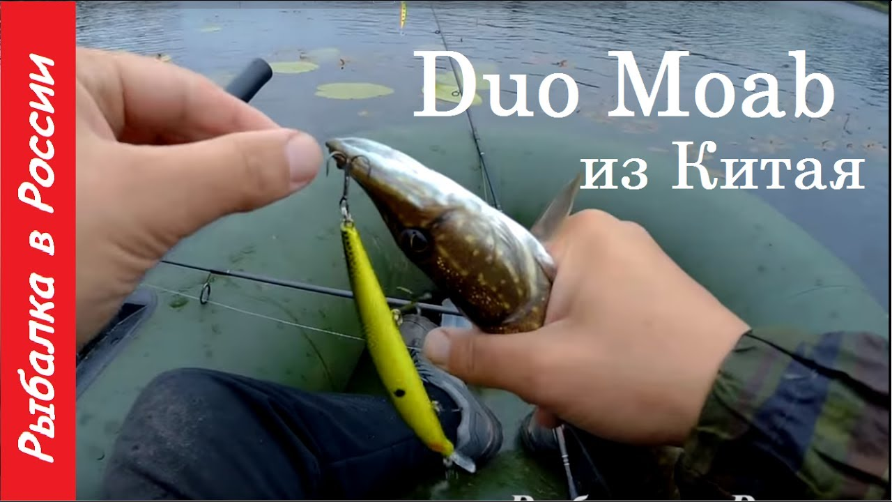 рыбалка на щуку спиннингом на воблер