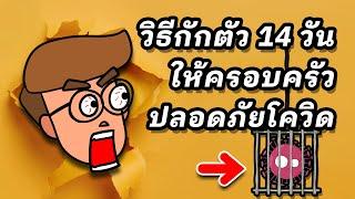 (วิธีป้องกันโควิด-19) กักตัว 14 วัน ยังไงให้คนในครอบครัวปลอดภัยจากโควิด-19
