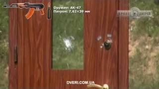 Испытания пуленепробиваемых входных дверей в Киеве(, 2012-02-09T10:53:39.000Z)