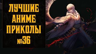 Лучшие Аниме приколы, аниме coubs №36