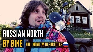 Russia By Bike | Movie for learning Russian with subtitles