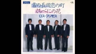 新潟県長岡市のご当地ソングです。ロスプリモスの甘い歌声がいいですね。