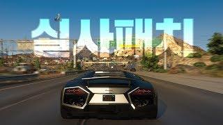 GTA5 렉 없는 극강의 그래픽 패치 - Natural Vision 모드 쇼케이스