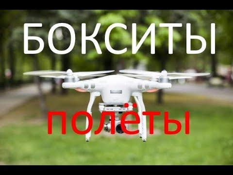 """Просто полёт """"Бокситогорск и т.д."""""""