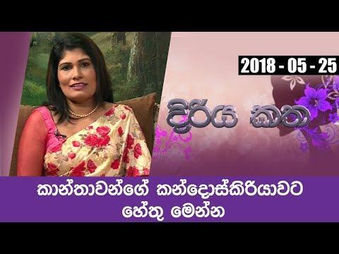 PIYUM VILA - දිරිය කත   25 - 05 - 2018   SIYATHA TV