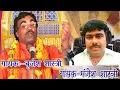 होली  फाग --ब्रजेश शास्त्री-मंजेश शास्त्री || Holi Faag--Brajesh Shastri-Manjesh Shastri
