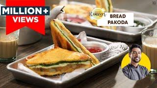 Bread Pakoda Recipe | ब्रेड पकौड़ा | Bread Pakora at home | Chef Ranveer Brar