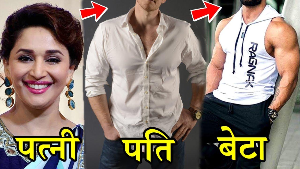 माधुरी दीक्षित का बेटा और पति है बेहद हैंडसम ! Madhuri Dixit Son ! Madhuri Dixit Husband