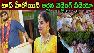 Top Beautiful Heroine Archana Wedding Video Promo Visuals | Marraige Function | Cinema Politics