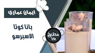 بانا كوتا الاسبرسو - ايمان عماري