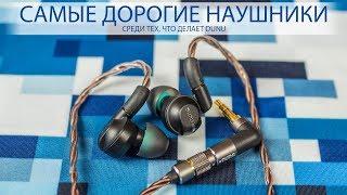 Обзор Hi-Fi наушников DUNU DK-4001. Стоят ли они своих 1000$? (ПЕРЕЗАЛИВ)