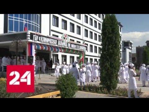 В Грозном открыт новый корпус городской клинической больницы - Россия 24