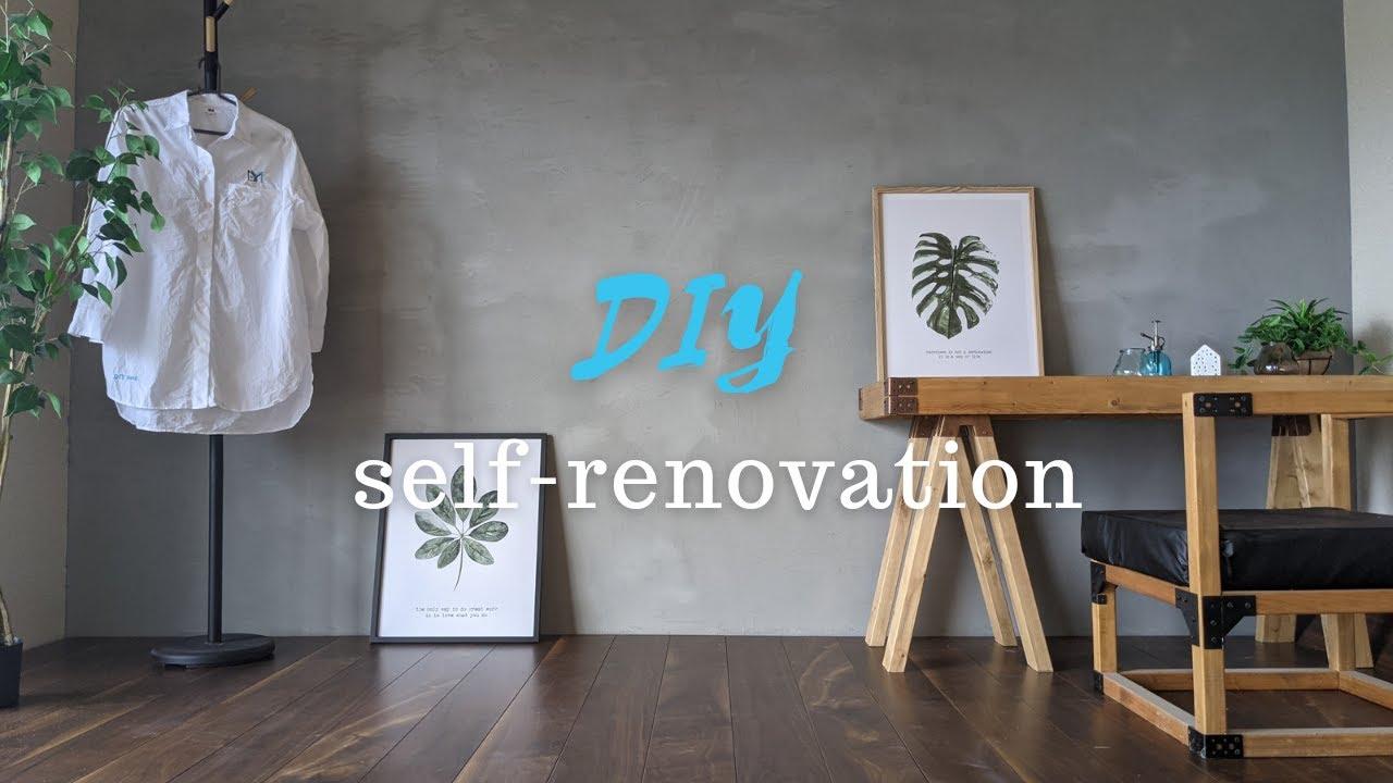 【DIY】グレー色の漆喰「うま〜くヌレール」を和室に塗る。