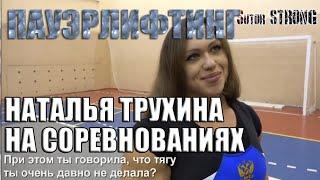 НЕВЕРОЯТНАЯ Наталья Пауэрлифтинг Natalia Trukhina powerlifting