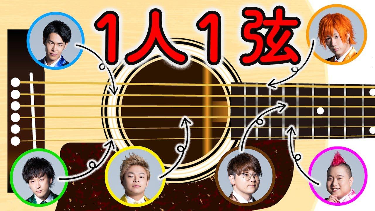 「弦が1本だけのギター」×6なら簡単にギターソロを奏でられるのでは?