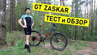 велосипед GT ZASKAR. Тест и обзор