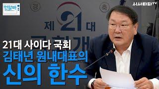 김태년 원내대표의 '신의 한수' 그리고 21대 사이다 …