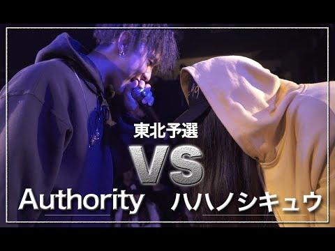 Authority vs ハハノシキュウ 決勝戦/戦極MCBATTLE 第20章 東北予選(2019.5.12)