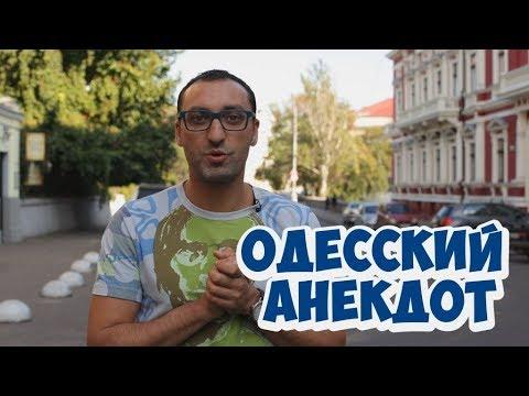 Анекдот по поводу: Одесский юмор! Самые смешные одесские анекдоты!