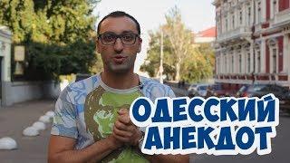Одесский юмор! Самые смешные одесские анекдоты!