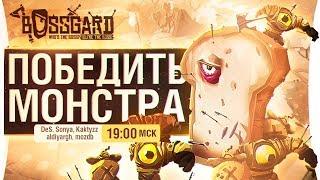 ОДИН ПРОТИВ ВСЕХ! - BOSSGARD
