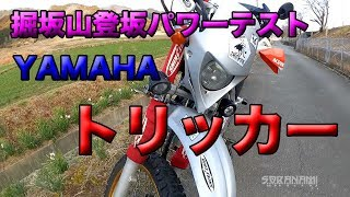 【YAMAHA トリッカー 掘坂山登坂パワーテスト】検証シリーズ実験くん thumbnail