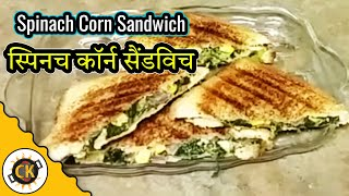Spinach Corn Healthy Sandwich Recipe video by Chawla's Kitchen Episode #239