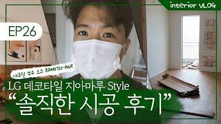 LG지인 데코타일, 지아마루 스타일style 시공후기(…