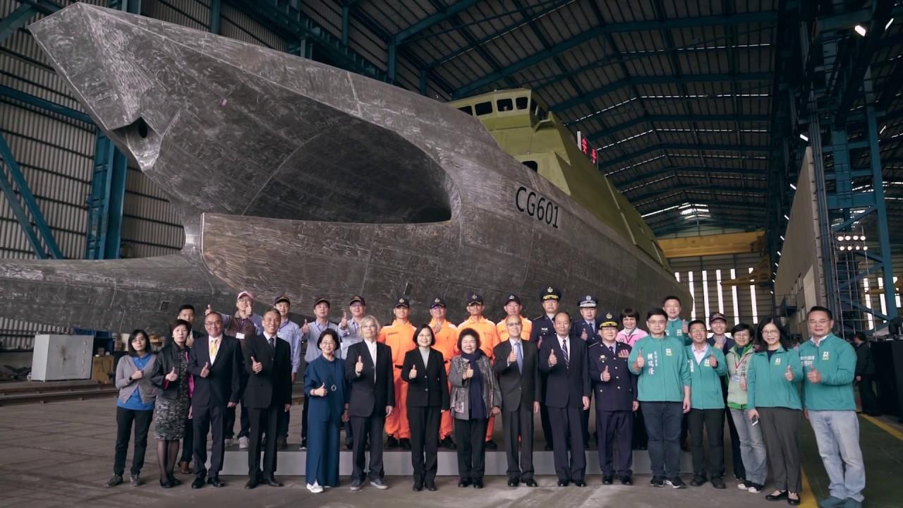 中信造船集團 - 600噸級巡防艦命名暨35噸級巡防艇交船聯合典禮 - 精彩片段 - 20191206