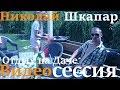 Отдых на Даче-Николай Шкапар