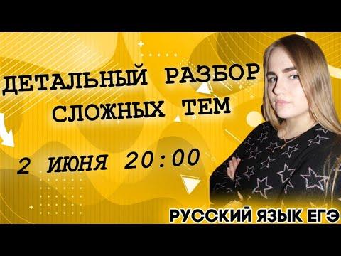 🔴ЕГЭ Русский Язык 2021 | Видео-уроки разборов заданий в ЕГЭ | Детальный разбор сложных тем