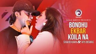 Bondhu Ekbar Koila Na Go | Bangla Movie Song | Apu Biswas | Shakib Khan | Kabin Nama | কাবিননামা
