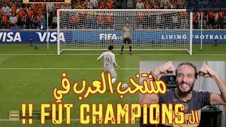 أول محاولة في ال FUT CHAMPIONS بمنتخب العرب .. هل نحقق الذهب!!!!