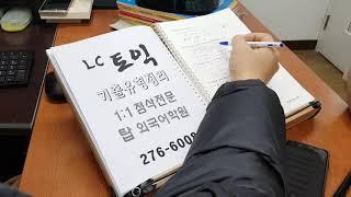 전주 기초 TOEIC LC 속성반 직장인토익 영어 과외…
