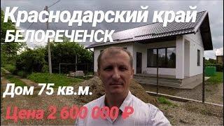 Дом в Краснодарском крае / Белореченск / Цена 2 600 000 / Недвижимость в Белореченске