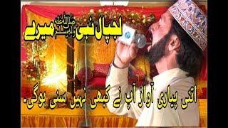 Lajpal nabi mere Naat Syed Mehr Ali Shah