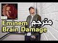 watch he video of eminem - brain damage ترجمة أغنية إمنيم - تلف في الدماغ