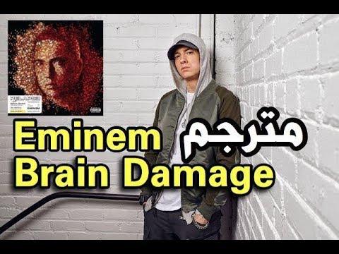 eminem - brain damage ترجمة أغنية إمنيم - تلف في الدماغ