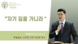 [PEC 순전한교회] 주일설교 09.13.2020 | 자기 길을 가니라 | 이진환 목사