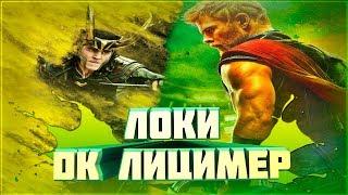 ЛОКИ ЛИЦИМЕР DK // Музыкальные клипы # 3