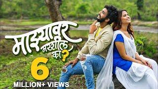 Majhyavar Marshil Ka   Official Song 2020   AJ \u0026 Zoya   Rishabh \u0026 Sonali Sonawane   Prashant Nakti