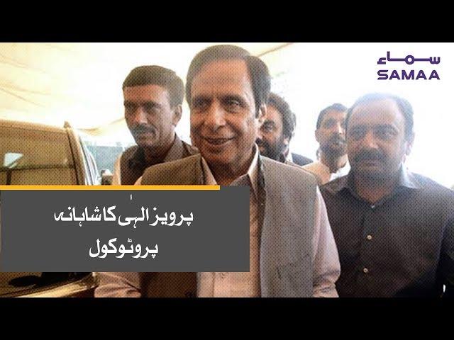 Pervaiz Elahi ka Shahana Protocol | SAMAA TV | 13 Dec,2018